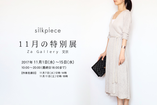 silkpiece 11月の特別展 Za Gallery 文京