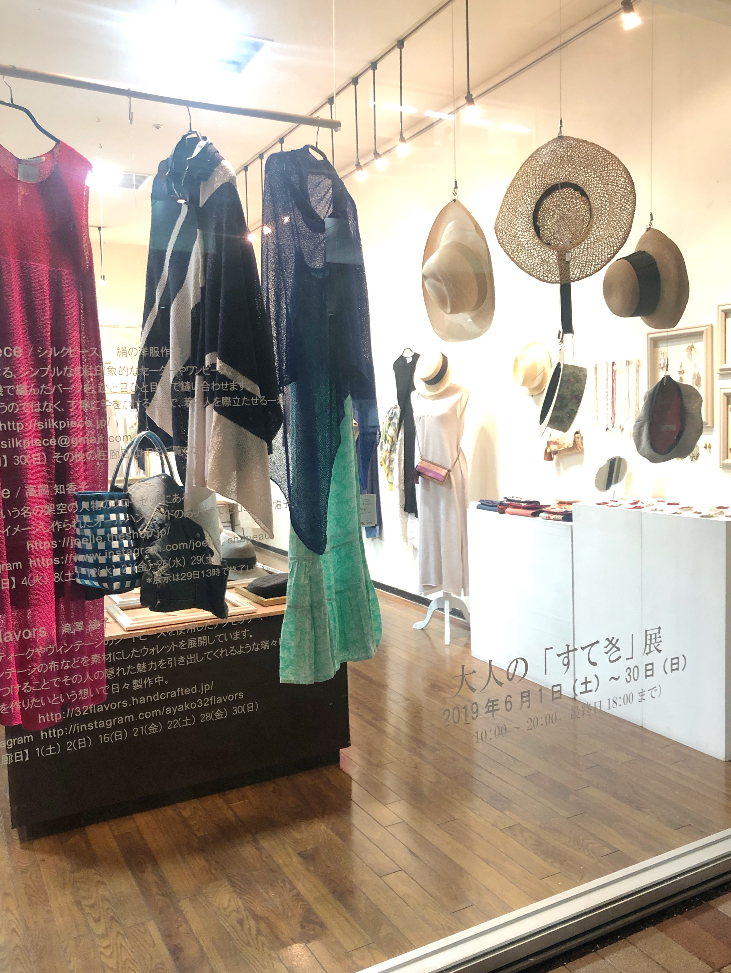 ザ ギャラリー文京 silkpiece
